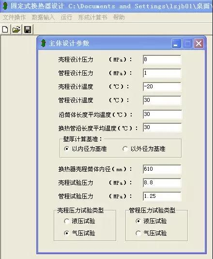 SW6-2011v4.0 software operation interface